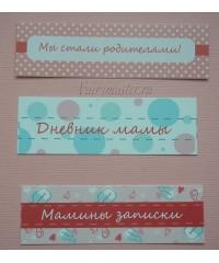 """Карточки """"Мамина радость"""""""