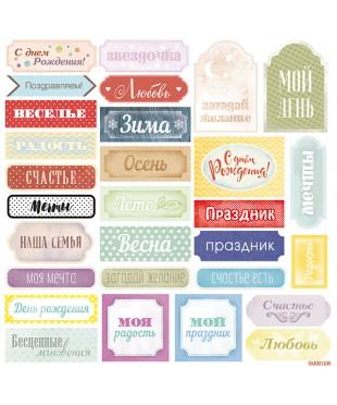 Скрап бумага карточки  Надписи