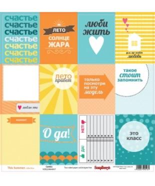 Скрап бумага Летние карточки