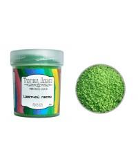Цветной песок зеленый