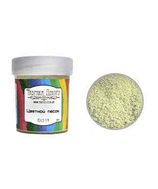 Цветной песок оливка