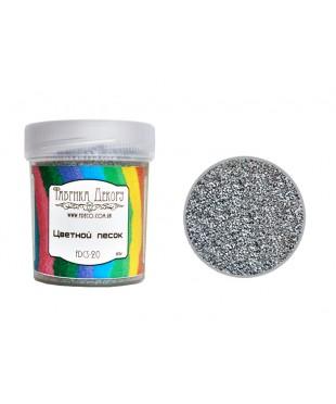 Цветной песок винтажное серебро
