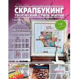 """Журнал скрапбукинг """"Творческий стиль жизни"""" №9 2013"""