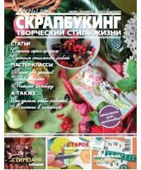 """Журнал скрапбукинг """"Творческий стиль жизни"""" № 12 2013"""