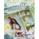 """Журнал скрапбукинг """"Творческий стиль жизни"""" №19 2014"""