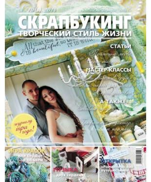 """Журнал скрапбукинг """"Творческий стиль жизни"""""""