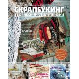 """Журнал скрапбукинг """"Творческий стиль жизни"""" №14 2013"""