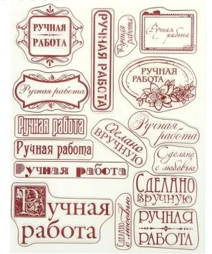 Набор штампов Ручная работа