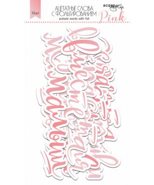 Ацетатные высеченные слова c фольгированием розовые