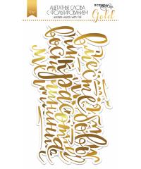 Ацетатные высеченные слова c фольгированием золото